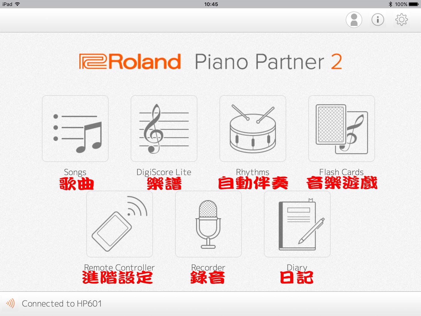 Piano parter 2-補給站樂器旗艦店