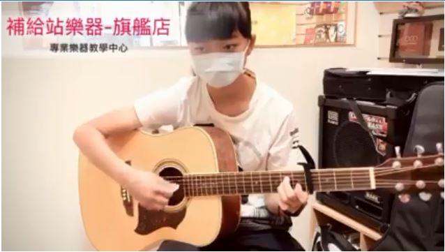 補給站樂器旗艦店 【民謠吉他課程小驗收】